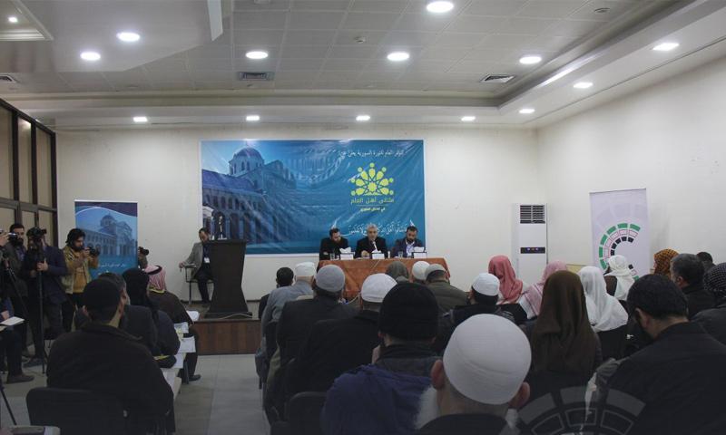 جلسة مؤتمر أهل العلم في الشمال السوري - آذار 2019 (المؤتمر العام للثورة)