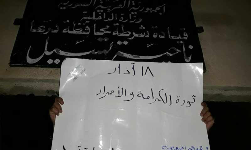 عبارات مناهضة للنظام في بلدة تسيل بريف درعا في الذكرى الثامنة للثورة 8 آذار 2019 (ناشطون من البلدة)