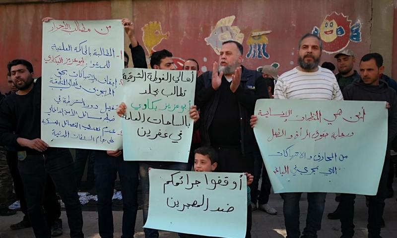 وقفة تضامنية لمهجرين من ريف دمشق في عفرين- 22 من آذار (عدسة المصور محمد العبد الله)