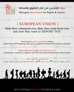 دعوة منظمة للاعتصام احتاجًا على قرار اليونان تجميد المساعدات الإنسانية للاجئين