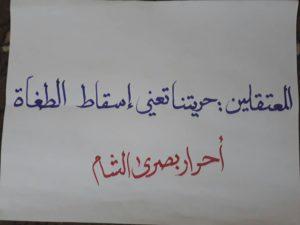 لافتات مناهضة للنظام في بصرى الشام بريف درعا في الذكرى الثامنة للثورة 8 آذار 2019 (تجمع عامود حوران)