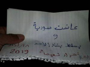 لافتات مناهضة للنظام في النعيمة بريف درعا في الذكرى الثامنة للثورة 8 آذار 2019 (تجمع عامود حوران)