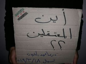 عبارات مناهضة للنظام بريف درعا في الذكرى الثامنة للثورة 8 آذار 2019 (مركز عامود حوران)