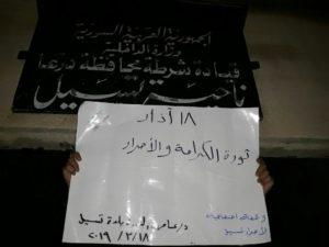 لافتات مناهضة للنظام في بلدة تسيل بريف درعا في الذكرى الثامنة للثورة 8 آذار 2019 (ناشطون من البلدة)