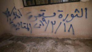 عبارات مناهضة للنظام على الجدران بريف درعا في الذكرى الثامنة للثورة 8 آذار 2019 (مركز عامود حوران)