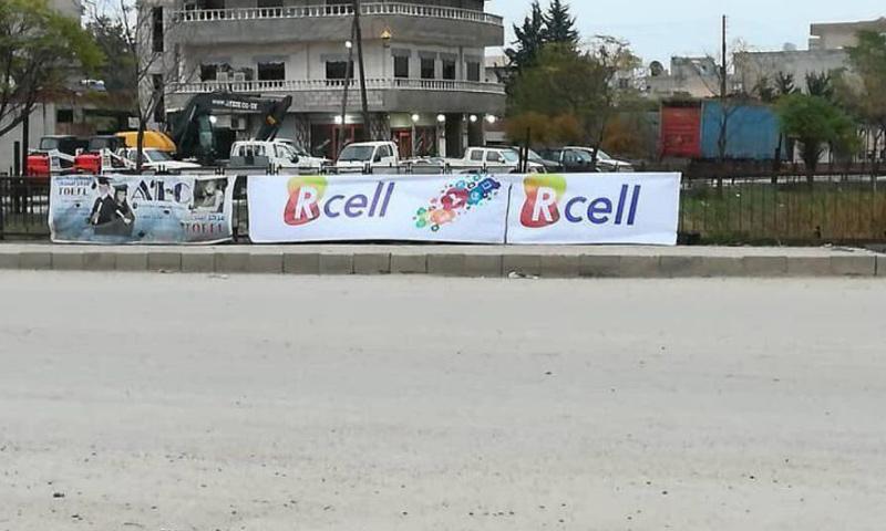 دعاية لشركة اتصالات روجافا سيل في القامشلي شرق سوريا - (فيس بوك)