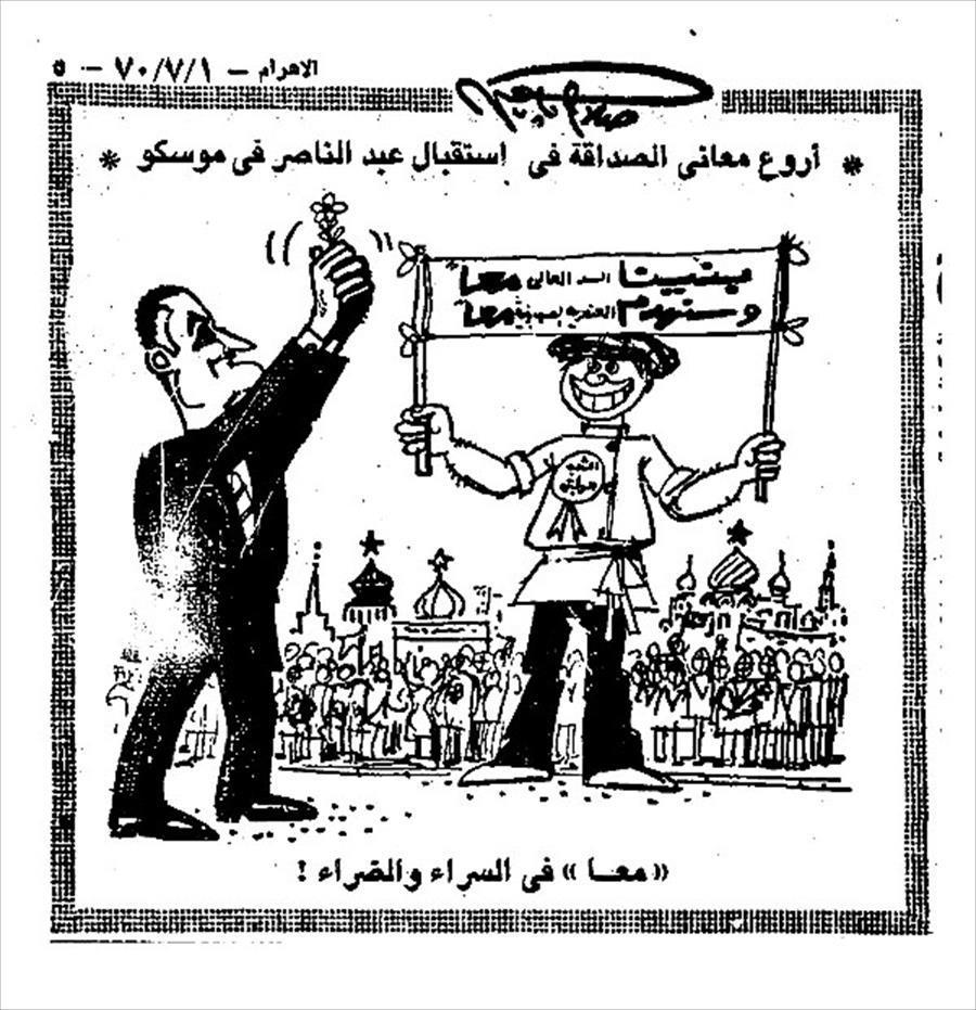 رسم كاريكاتوري لصلاح جاهين 1 تموز 1970 (جريدة الأهرام)