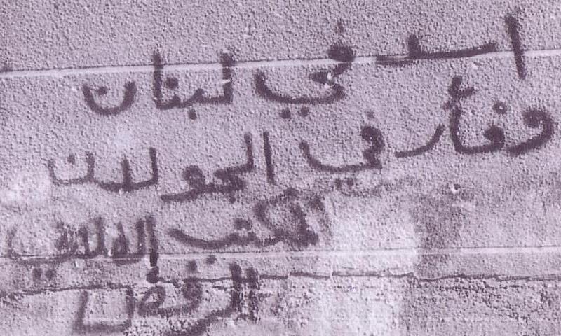 احد الشعارات على جدران مخيم الزعتر (من كتاب السيدة ماري شختورة)