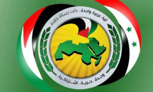 شعار حزب البعث العربي الإشتراكي 12 آذار 2017 (صفحة الحزب على الفيس بوك)