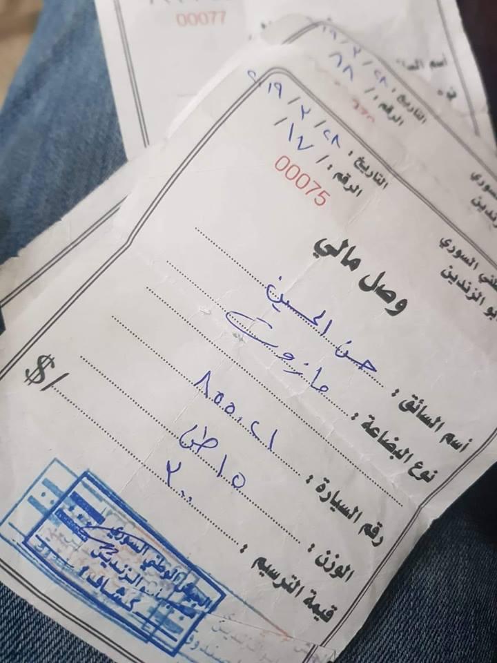 وصل مالي مقطوع من معبر أبو الزندين لمرور شحنات وقود إلى مناطق النظام السوري - 18 من نيسان 2018 (ناشطون عبر فيس بوك)