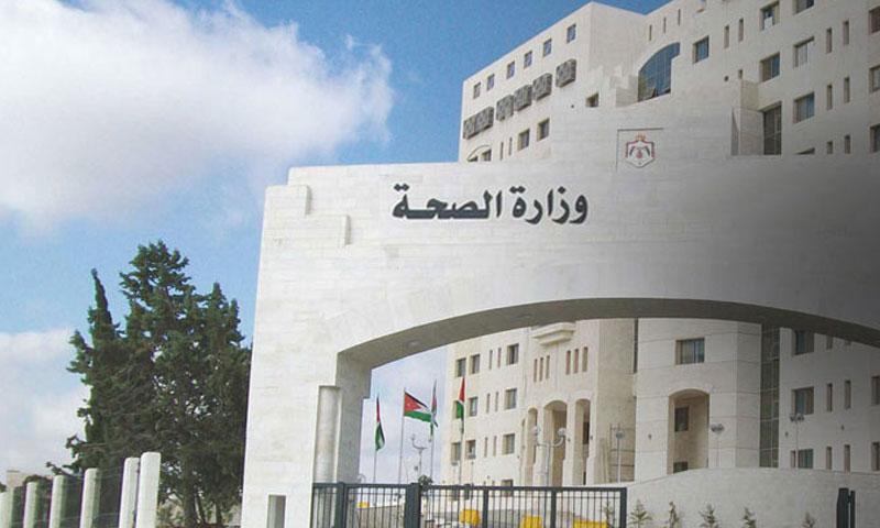 مبنى وزارة الصحة الأردنية في العاصمة عمان (موقع الوزارة الرسمي)