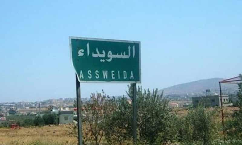 مدينة السويداء جنوبي سوريا (السويداء 24)