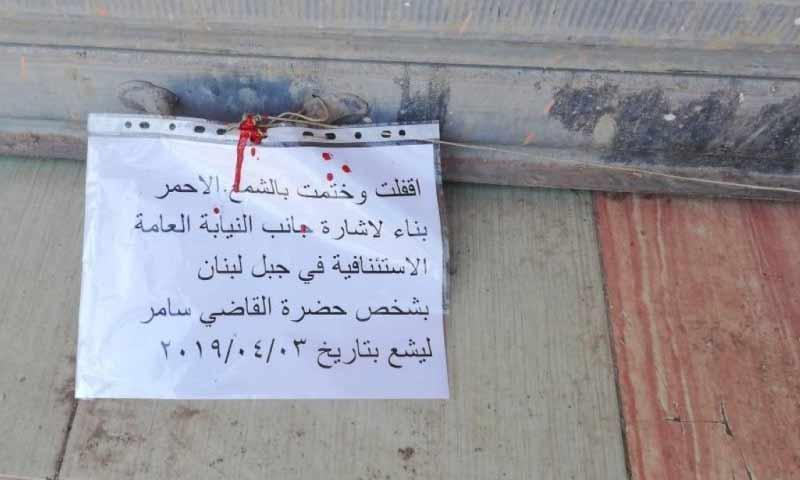 متجر سوري في لبنان بعد إقفاله بالشمع الأحمر من قبل الأمن العام اللبناني 3 نيسان 2019 (الوكالة اللبنانية)
