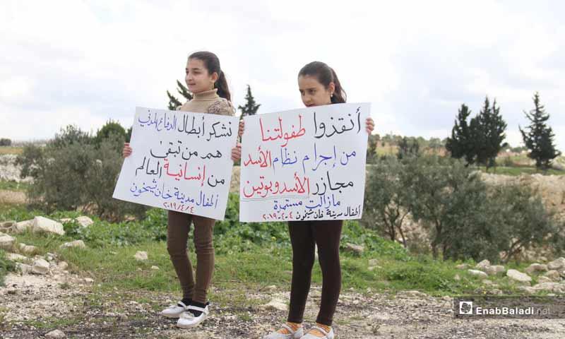 وقفة تضامنية لإحياء الذكرى الثانية لمجزرة الكيماوي في خان شيخون بريف إدلب – 4 من نيسان 2019 (عنب بلدي)