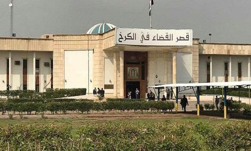 مبنى قصر القضاء في الكرخ في العراق (المركز الإعلامي لمجلس القضاء الأعلى في العراق)