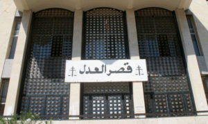 مجلس القضاء الأعلى اللبناني في بيروت (IMLebanon)