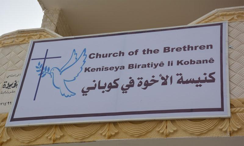 كنيسة الأخوة في عين العرب (كوباني) - وكالة أنباء هاوار