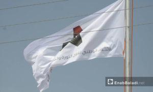 الراية التي يعتمدها الائتلاف السوري المعارضة مرفوعة فوق مقره في ريف حلب الشمالي - 24 من نيسان 2019 (عنب بلدي)