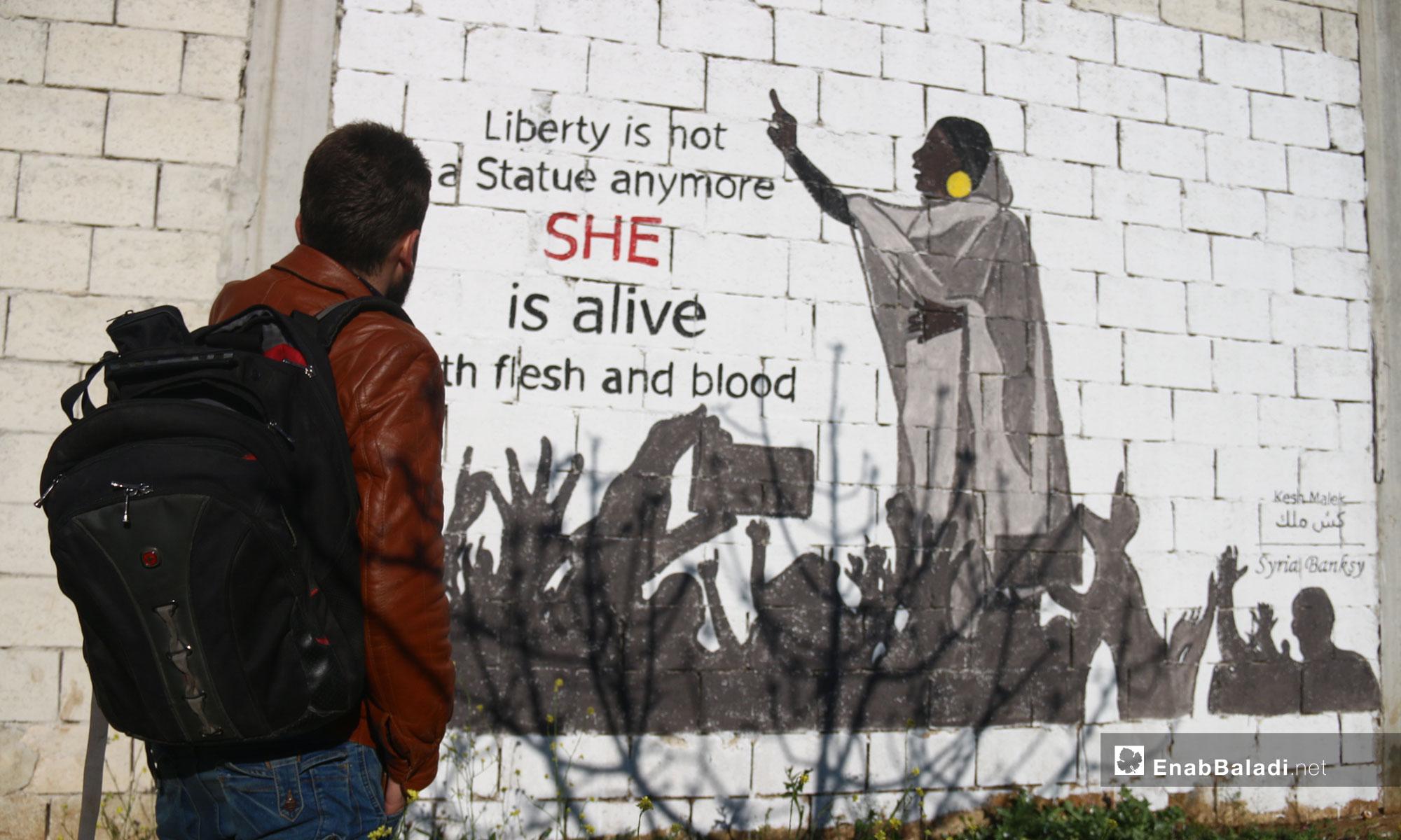 رسمة جدارية جنوبي إدلب تمثل المرأة في الثورة السودانية - 11 من نيسان 2019 (عنب بلدي)