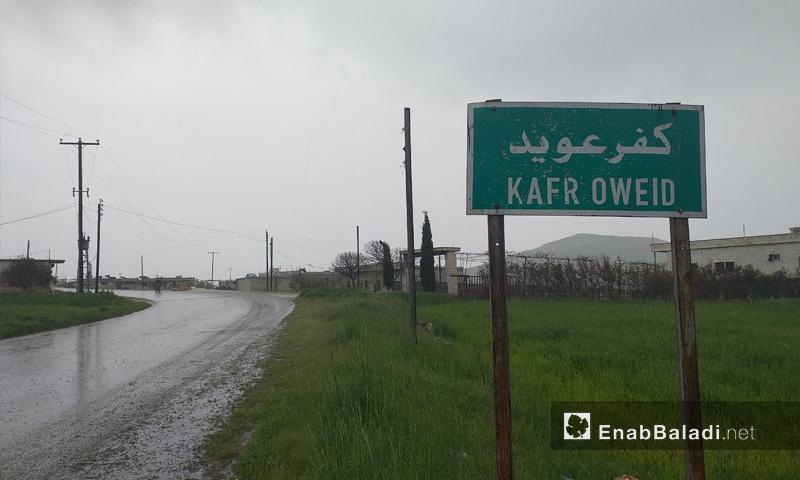 مدخل قرية كفرعويد في ريف إدلب - 16 من نيسان 2019 (عنب بلدي)