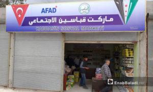 ماركت قباسين الاجتماعي في ريف حلب الشرقي - 8 من أيار 2019 (عنب بلدي)