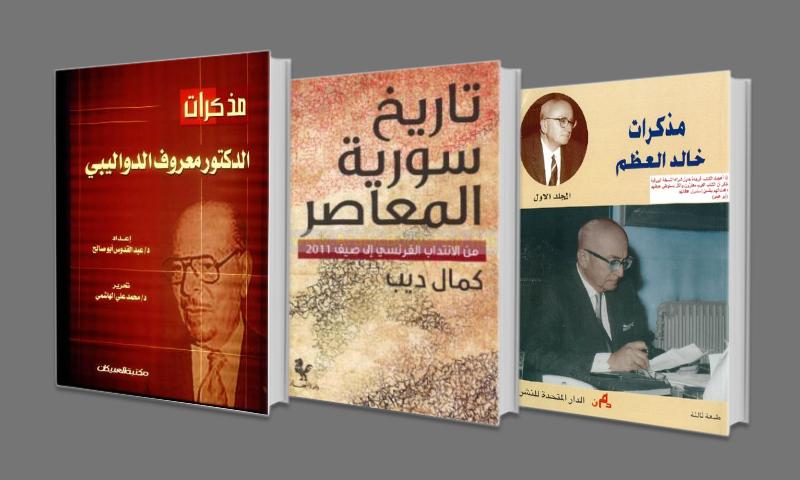 مذكرات خالد بيك العظم - تاريخ سوريا المعاصر - مذكرات معروف الدواليبي (تعديل عنب بلدي)