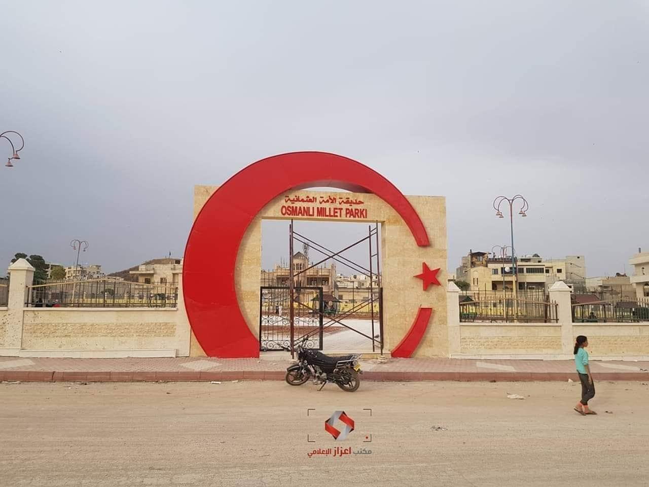 حديقة الأمة العثمانية في اعزاز بريف حلب الشمالي - حزيران 2019 (مركز اعزاز الإعلامي)