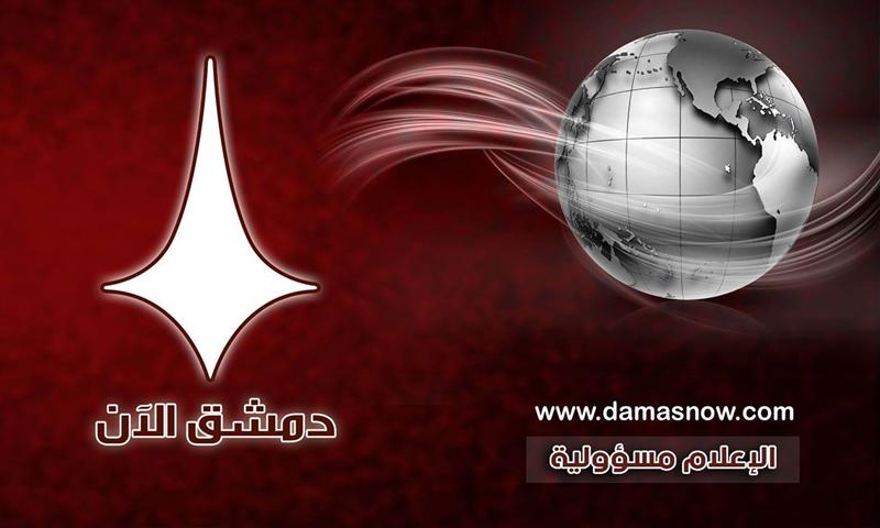 """غلاف صفحة """"دمشق الآن"""" على موقع """"فيس بوك"""" (دمشق الآن)"""