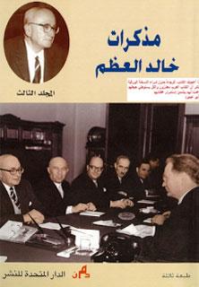 غلاف كتاب مذكرات خالد العظم (إنترنت)