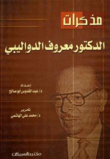 غلاف كتاب مذكرات معروف الدواليبي (إنترنت)