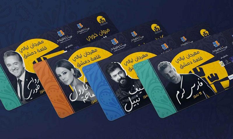 الملصق الإعلاني لمهرجان ليالي قلعة دمشق - 20 حزيران 2019 (صفحة شركة MTN على فيس بوك)