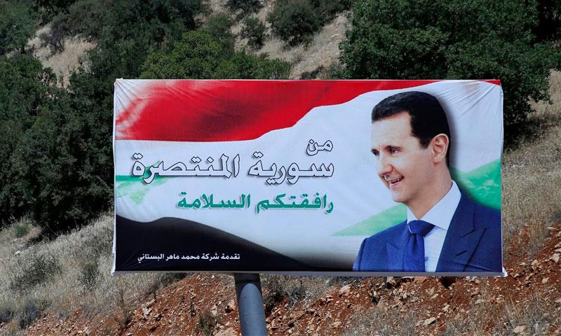 لافتة على الحدود السورية اللبنانية - تموز 2018 (AP)