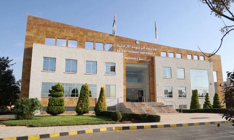 جامعة الزيتونة الأردنية في الأردن (يوتيوب)