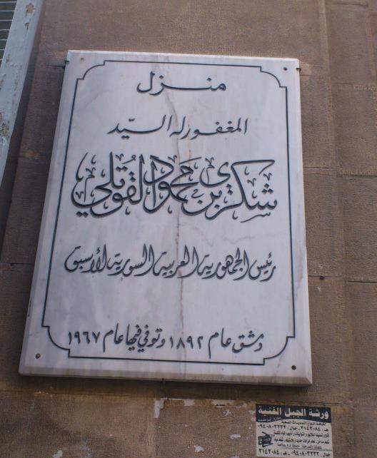 اللوحة الخارجية لمنزل شكري القوتلي في دمشق (صفحة الرئيس شكري القوتلي على فيس بوك)
