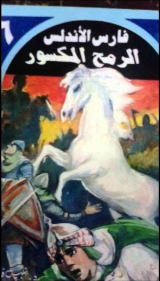 إحدى روايات فارس الأندلس (إنترنت)