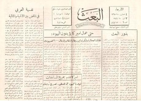 الصفحة الاولى من العدد الأول من صحيفة البعث 1946 (موقع روداو)