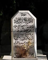 شاهدة قبر الرئيس الراحل في مقبرة باب صغير في دمشق (موقع التاريخ السوري)