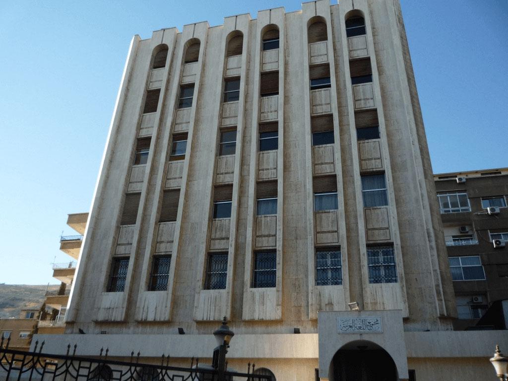 مبنى مجمع اللغة العربيبة في العاصمة دمشق (الموقع الرسمي للمجمع على الإنترنت)