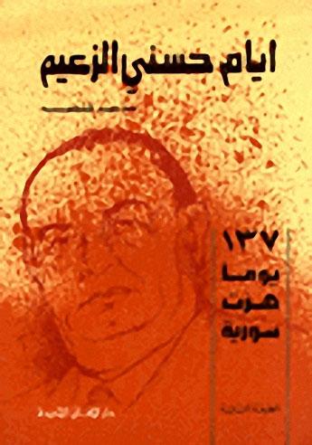 غلاف كتاب أيام حسني الزعيم (إنترنت)