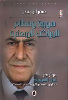 غلاف كتاب سورية وحطام المراكب المبعثرة (إنترنت)