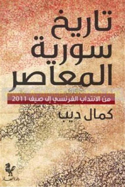 غلاف كتاب تاريخ سوريا المعاصر (إنترنت)
