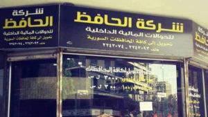 فرع شركة الحافظ (صفحة أخبار حلب فيس بوك)
