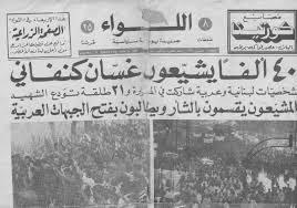 صحيفة اللواء اللبنانية 1972 (إنترنت)
