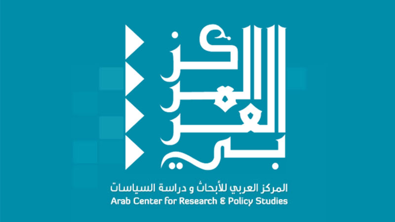 شعار المركز العربي للأبحاث ودراسة السياسيات