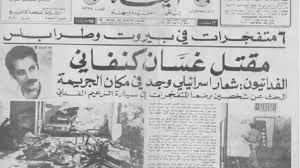 غلاف صحيفة لينانية بعد اغتيال كنفاني في بيروت