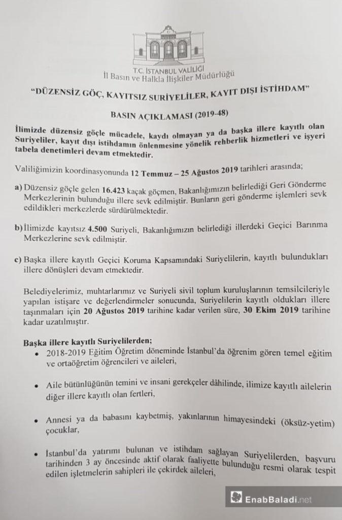 نسخة من بيان والي إسطنبول الذي حصلت عنب بلدي على نسخة منه (27 من آب 2019)