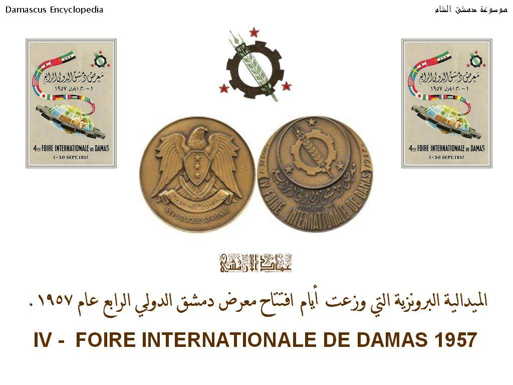 ميدالية برونزية وزعت في معرض دمشق الدولي 1957 (صفحة الباحث عماد الآرمشي على فيس بوك)
