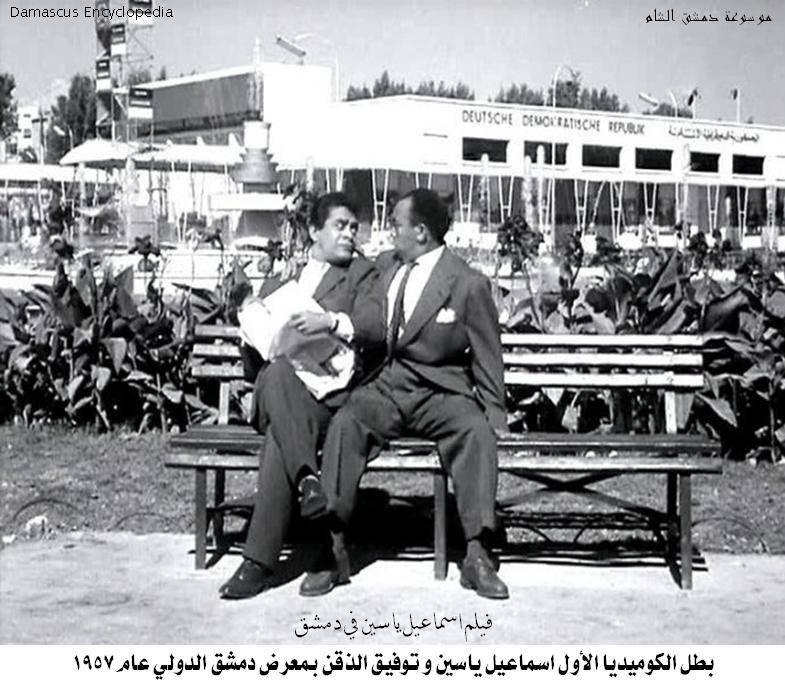 الممثلان اسماعيل ياسين وتوفيق الذقن في زيارة لمعرض دمشق الدولي عام 1957 (صفحة الباحث عماد الآرمشي على فيس بوك)