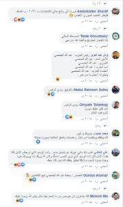 تعليقات المتابعين على إعلان عبد الحمصي عن حزبه الجديد في تركيا (عبد الله الحمصي فيس بوك)