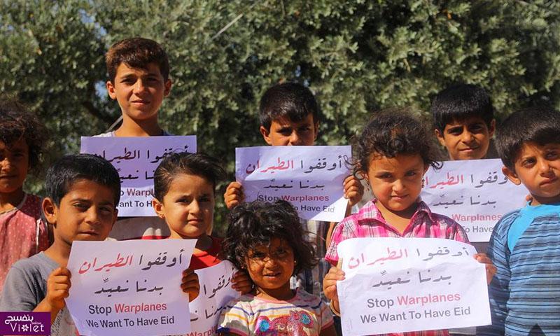 """أطفال يشاركون في حملة """"أوقفوا الطيران بدنا نعيّد""""- (منظمة بنفسج)"""